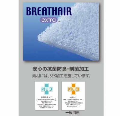 安心の抗菌防臭・制菌加工